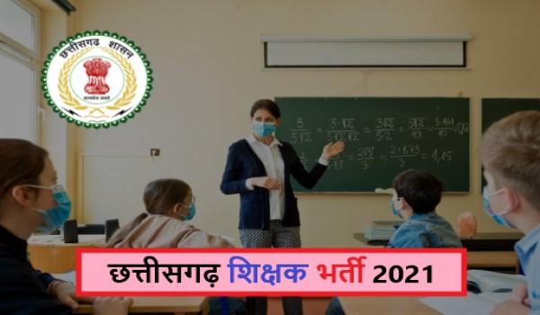CG Atithi Shikshak Recruitment 2021 छत्तीसगढ़ शिक्षक भर्ती 2021