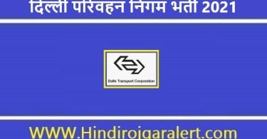 दिल्ली परिवहन निगम भर्ती 2021 बस ड्राइवर पदों के लिए आवेदन