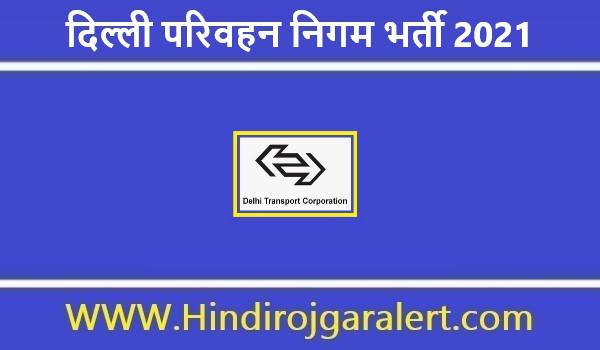Delhi Parivahan Nigam Jobs Bharti 2021   दिल्ली परिवहन निगम भर्ती 2021