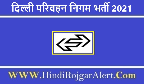 Delhi Transport Corporation Recruitment 2021 |  दिल्ली परिवहन निगम सरकारी नौकरी