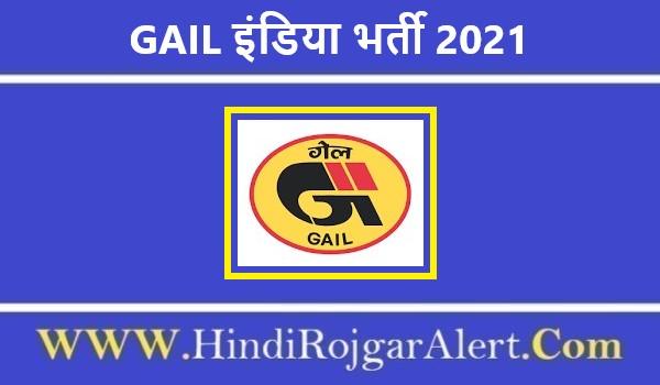 GAIL इंडिया भर्ती 2021 Gas Authority of India Limited Jobs के लिए आवेदन