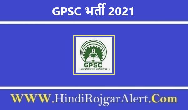 गोवा लोक सेवा आयोग भर्ती 2021 Goa PSC JobsBharti के लिए आवेदन