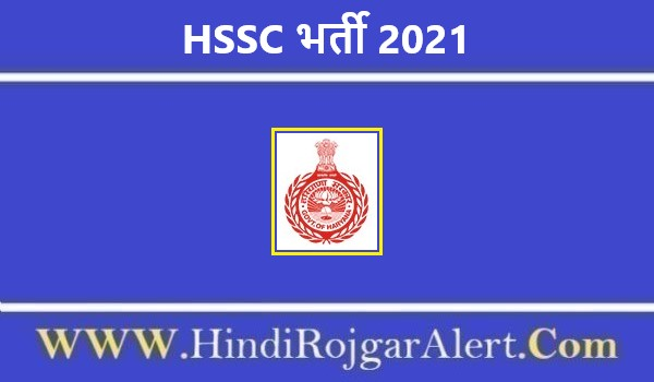 HSSC भर्ती 2021 Haryana Staff Selection Commission Jobs के लिए आवेदन