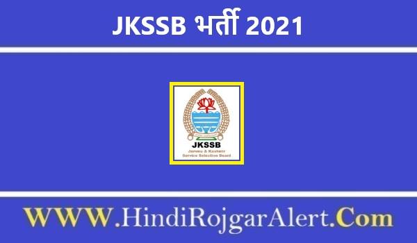 JKSSB भर्ती 2021 Jammu and Kashmir Service Selection Board Jobs के लिए आवेदन