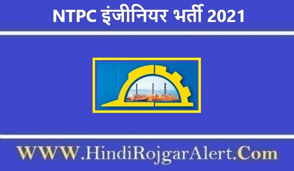 NTPC Engineer Recruitment 2021 | एनटीपीसी इंजीनियर जॉब