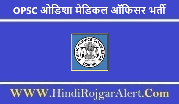 OPSC Medical Officer Recruitment 2021   ओडिशा मेडिकल ऑफिसर जॉब