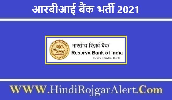 RBI Bank Recruitment 2021 | आरबीआई बैंक जॉब