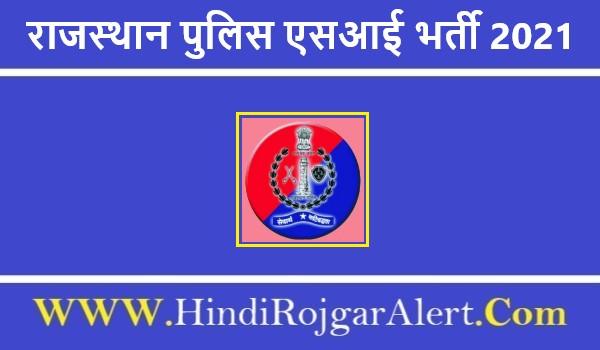 राजस्थान पुलिस एसआई भर्ती 2021 Rajasthan Police SI Jobs के लिए आवेदन