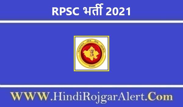 RPSC भर्ती 2021 Rajasthan Public Service Commission Jobs के लिए आवेदन