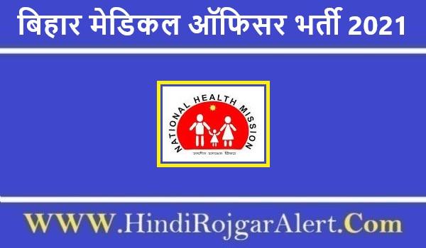 बिहार मेडिकल ऑफिसर भर्ती 2021 SHS Bihar Medical Officer Jobs के लिए आवेदन