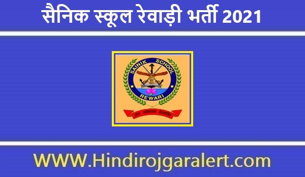 सैनिक स्कूल रेवाड़ी भर्ती 2021 Sainik School Rewari Jobs के लिए आवेदन