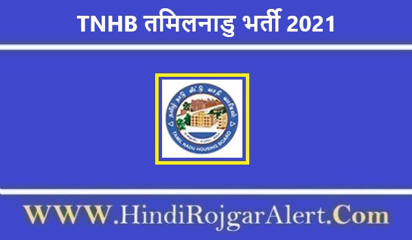 Tamilnadu TNHB Recruitment 2021   तमिलनाडु हाउसिंग बोर्ड जॉब