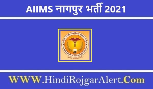 AIIMS नागपुर भर्ती 2021 फैकल्टी ग्रुप A 17 पदों के लिए आवेदन