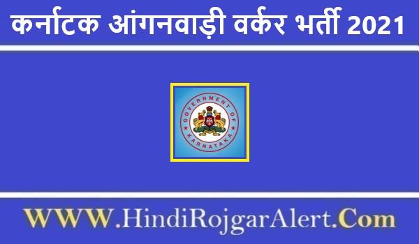 Anganwadi Worker Recruitment 2021 | कर्नाटक आंगनवाड़ी वर्कर भर्ती 2021