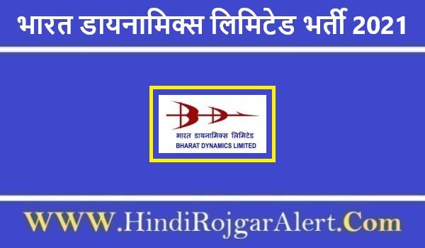 BDL Recruitment 2021 | भारत डायनामिक्स लिमिटेड भर्ती 2021