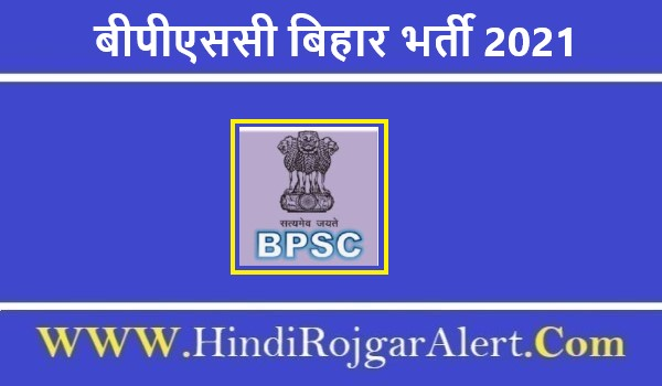 BPSC CDPO Recruitment 2021 | बीपीएससी चाइल्ड डेवलपमेंट प्रोजेक्ट ऑफिसर जॉब
