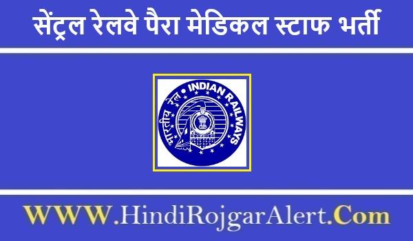 Central Railway Recruitment 2021   सेंट्रल रेलवे पैरा मेडिकल स्टाफ भर्ती 2021