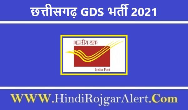 छत्तीसगढ़ GDS भर्ती 2021 ग्रामीण डाक सेवक 1137 पदों के लिए आवेदन