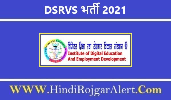 DSRVS Recruitment 2021   डिजिटल शिक्षा रोज़गार विकास संस्थान भर्ती 2021
