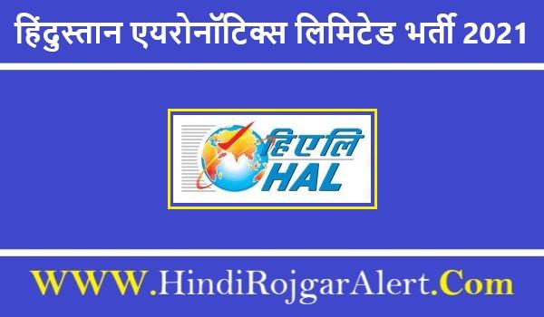 HAL MT Recruitment 2021   हिंदुस्तान एयरोनॉटिक्स लिमिटेड मैनेजमेंट ट्रेनी भर्ती 2021