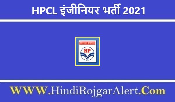 HPCL Recruitment 2021   HPCL इंजीनियर जॉब
