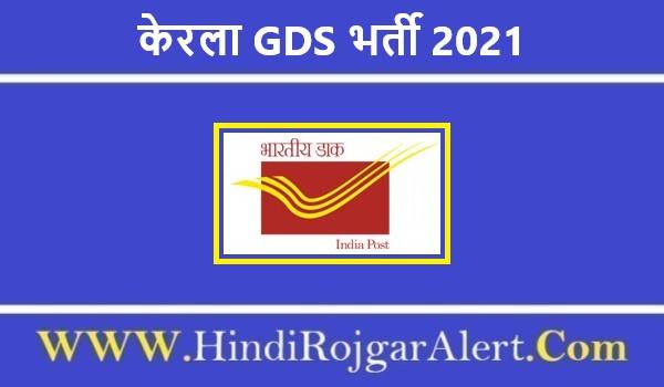 केरला GDS भर्ती 2021 ग्रामीण डाक सेवक 2558 पदों के लिए आवेदन