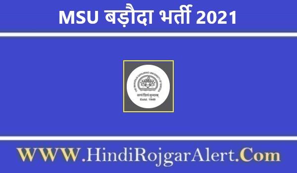 Maharaja Sayajirao University Baroda Recruitment 2021  MSU बड़ौदा भर्ती 2021