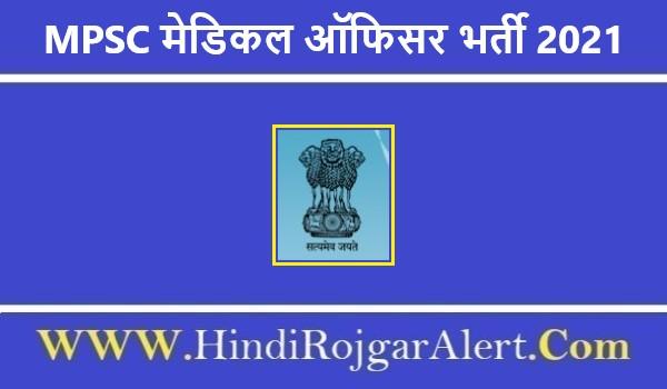 Meghalaya PSC Recruitment 2021   MPSC मेडिकल ऑफिसर जॉब