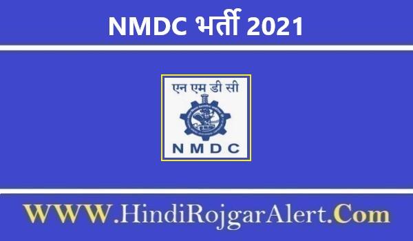 NMDC Kirandul Recruitment 2021 | राष्ट्रीय खनिज विकास निगम लिमिटेड किरंदुल जॉब