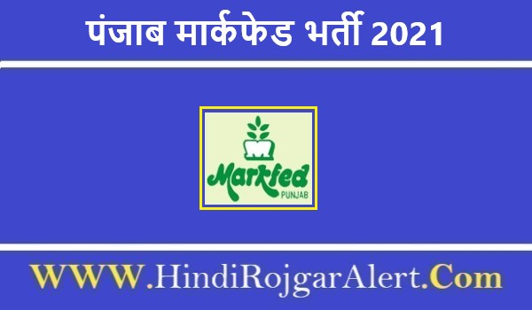 Punjab Markfed Recruitment 2021   पंजाब मार्कफेड भर्ती 2021