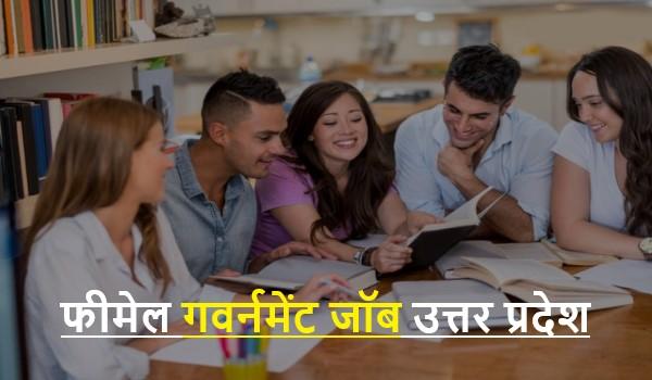Sarkari Naukri For Female in Uttar Pradesh | फीमेल गवर्नमेंट जॉब उत्तर प्रदेश