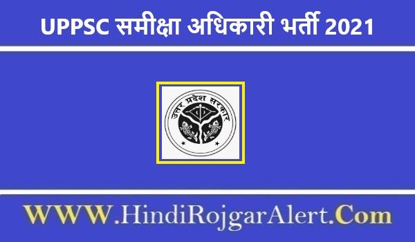 UPPSC Samiksha Adhikari Recruitment 2021 | उत्तर प्रदेश समीक्षा अधिकारी जॉब