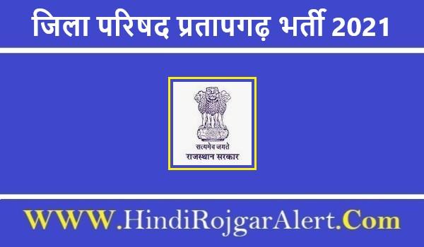 Zila Parishad Pratapgarh Recruitment 2021 |  जिला परिषद प्रतापगढ़ जॉब