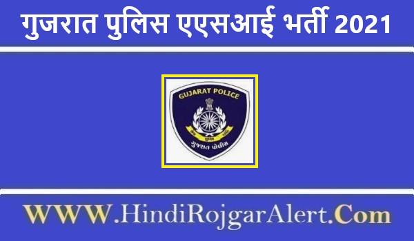 Gujarat Police PSI ASI Recruitment 2021 | गुजरात पुलिस एएसआई भर्ती 2021