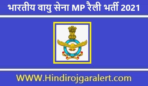 भारतीय वायु सेना MP रैली भर्ती 2021 -21 ग्रुप X पदों के लिए आवेदन