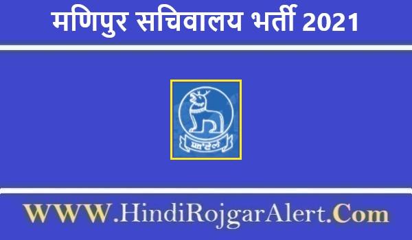 Manipur Secretariat Recruitment 2021 | मणिपुर सचिवालय भर्ती 2021