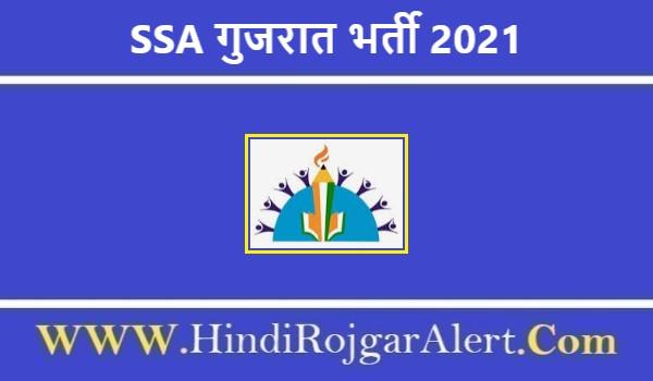 SSA Gujarat Recruitment 2021    SSA गुजरात भर्ती 2021