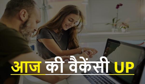 Aaj Ki Sarkari Job Vacancy Uttar Pradesh | आज की वैकेंसी UP