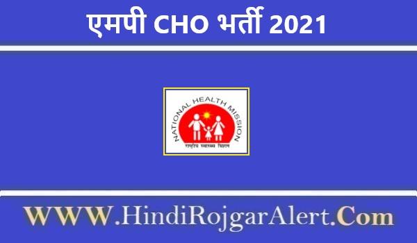 MP National Health Mission CHO Recruitment 2021 | एमपी CHO भर्ती 2021