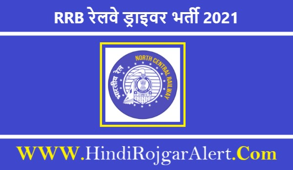 RRB Railway Driver Recruitment 2021    RRB रेलवे ड्राइवर भर्ती 2021