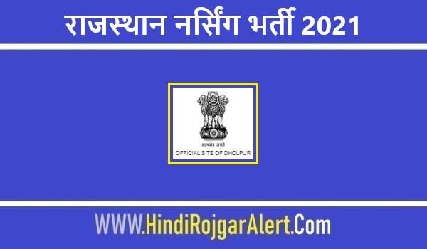 Rajasthan Nursing Jobs Bharti 2021     राजस्थान नर्सिंग भर्ती 2021