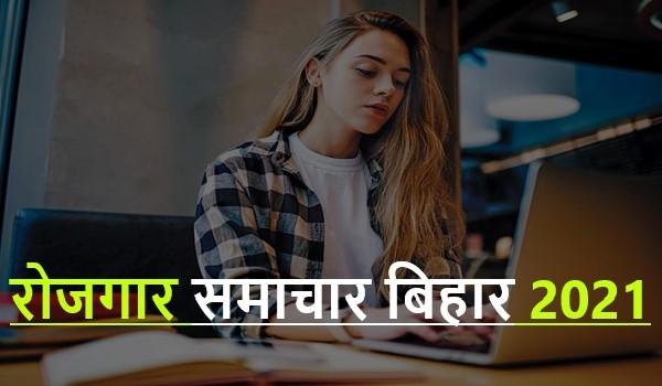 Rojgar Samachar Bihar In Hindi 2021 | रोजगार समाचार बिहार 2021