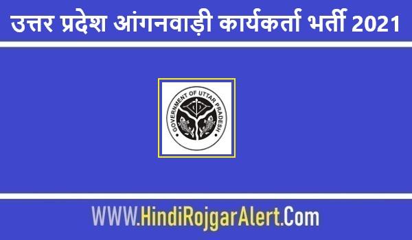 UP Anganwadi Karyakarta Jobs Bharti 2021  |  उत्तर प्रदेश आंगनवाड़ी कार्यकर्ता भर्ती 2021