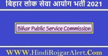 Bihar Lok Seva Aayog Jobs Bharti 2021   बिहार लोक सेवा आयोग भर्ती 2021