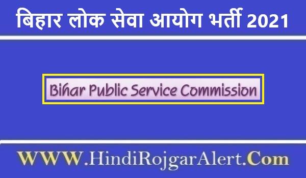 Bihar Lok Seva Aayog Jobs Bharti 2021 | बिहार लोक सेवा आयोग भर्ती 2021