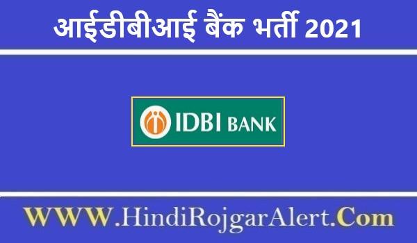 IDBI Bank Jobs Bharti 2021     आईडीबीआई बैंक भर्ती 2021