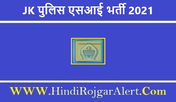JK Police SI Jobs Bharti 2021  |  JK पुलिस एसआई भर्ती 2021