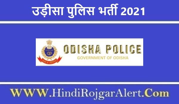 Odisha Police Jobs Bharti 2021  |  उड़ीसा पुलिस भर्ती 2021