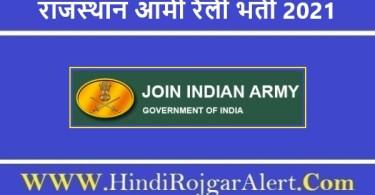 Rajasthan Army Rally Jobs Bharti 2021   राजस्थान आर्मी रैली भर्ती 2021