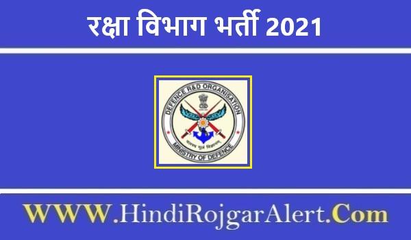 Raksha Vibhag Bharti 2021  |  रक्षा विभाग भर्ती 2021